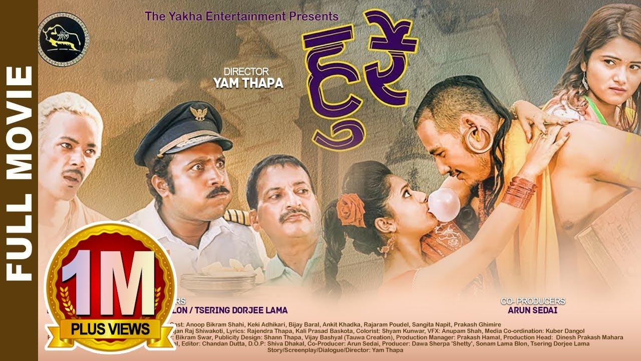 युट्युबमा सार्वजनिक फिल्म 'हुर्रे' ट्रेन्डिङ नम्बर १ मा : फिल्मको लिंकसहित